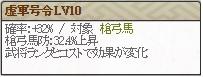 虚軍Lv10 コスト3ランク5