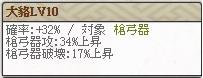 特 瀬戸Lv10