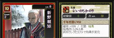 特 新野Lv10 ランク0