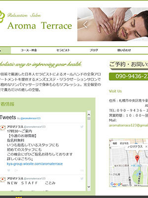 aroma-terrace02.jpg