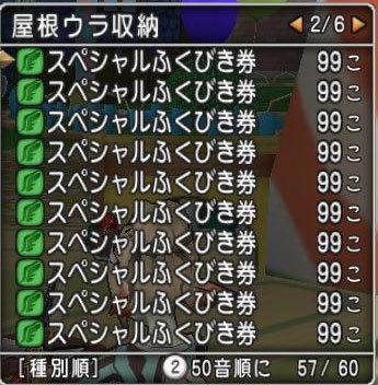 20170303fukubiki.jpg