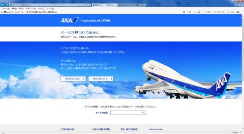 ana 404エラー