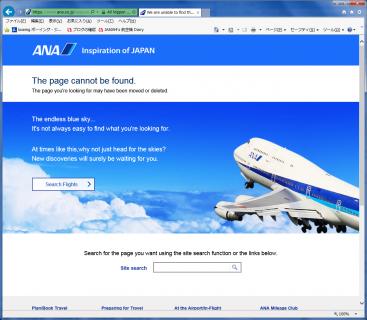 ana 404エラーno6