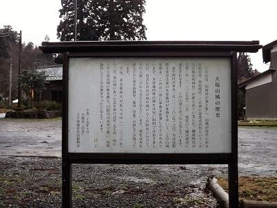 2017年2月26日越前市矢谷山城跡 (2)