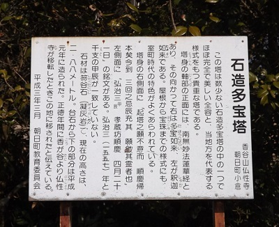 2017年3月4日越前町小倉城跡の踏査 (3)
