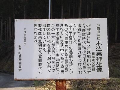 2017年3月4日越前町上糸生城跡の踏査 (2)