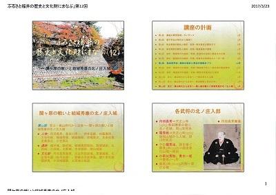 ふるさと福井の歴史と文化財にまなぶ3月分表紙