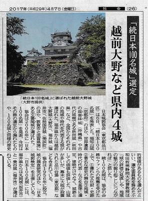 福井新聞記事「日本の二百名城」決まる
