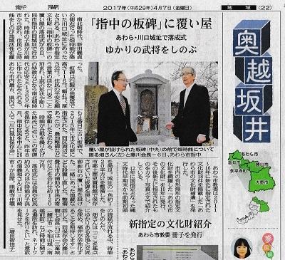 福井新聞記事「指中の石碑」
