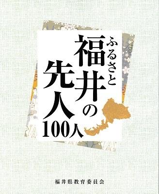 ふるさと福井の先人100人(ブログ用)