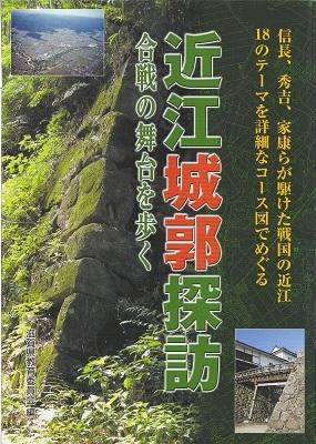 近江の城郭探訪
