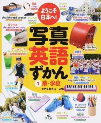 eigozukan1-1.jpg