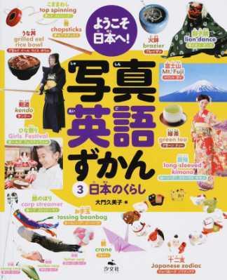 eigozukan3.jpg