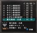 真弓鬼珠_01