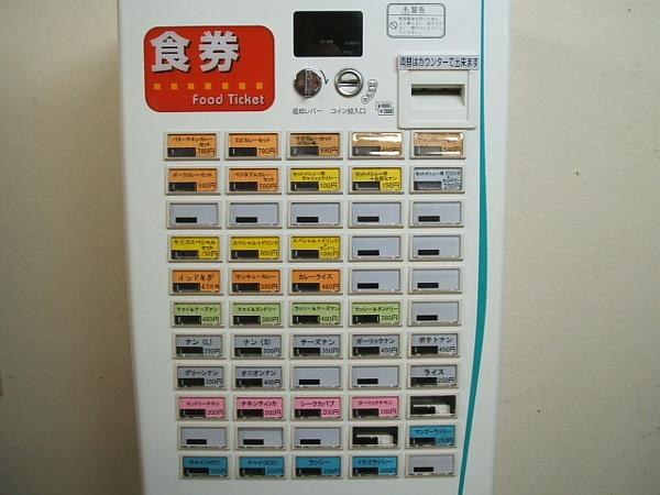 松屋のタッチパネル式券売機がイライラするほど使いにくい理由
