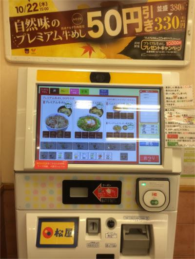 松屋のタッチパネル式券売機