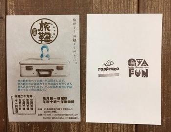 IMG_4209 旅かばん