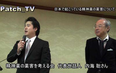 「日本で起こっている精神薬の薬害について」医師 内海先生