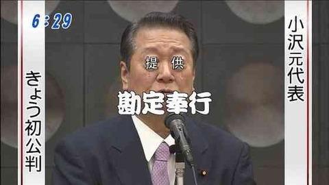 おもしろ画像小沢一郎