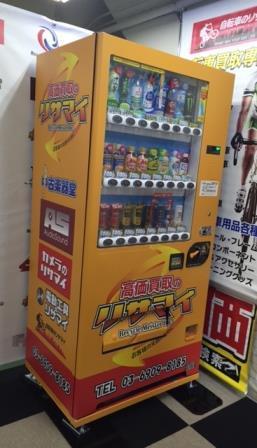 リサイクルマスター品川店