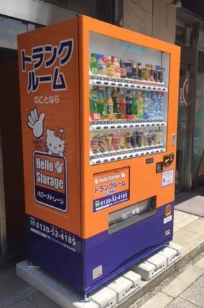 ハローストレージ神田・秋葉原パート3