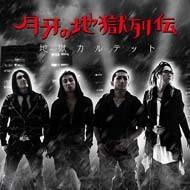 zigoku_quartet-getsuga_no_zigoku_retsuden.jpg