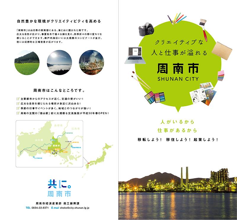 201611_shunan_omote.jpg