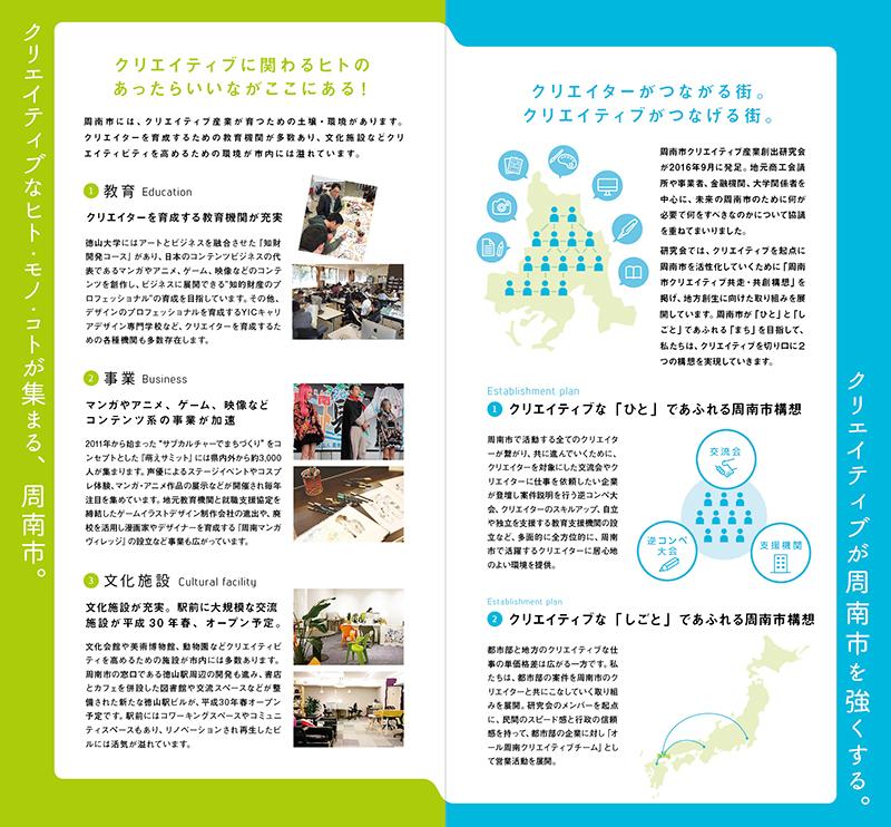 201611_shunan_ura.jpg