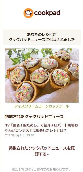 クックパッドニュースに掲載アイスクリームコーンカップケーキ