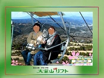 うちのこ記念旅行大室山20170308-9
