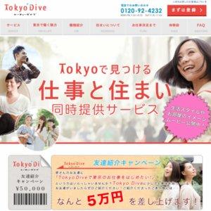 東京でお仕事と住まいを同時に無料提供!