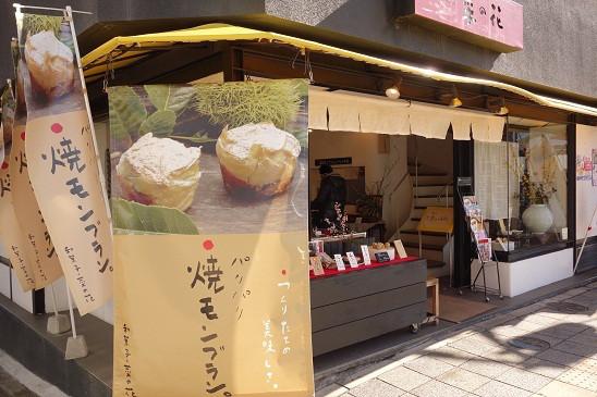 美味しい和菓子の販売スタッフ