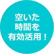 【夕方~】たばこのサンプリング業務!配るだけ!!