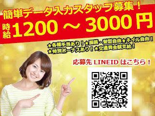 【西新宿】バイト急募時給2000円以上!!