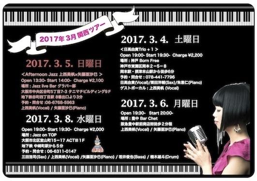 201703関西ツアー2