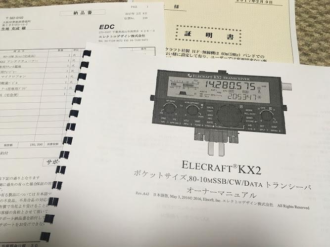 KX2/マニュアル