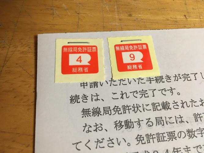 KX2/免許証票