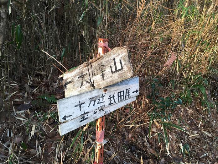 大峰山/登山口看板