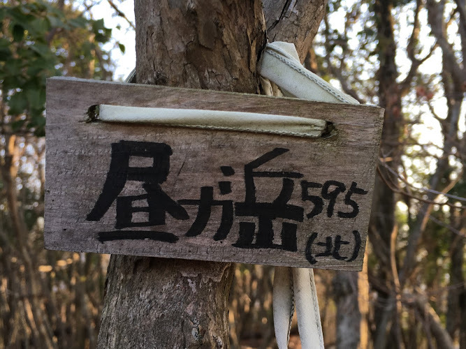 昼ヶ岳/山頂