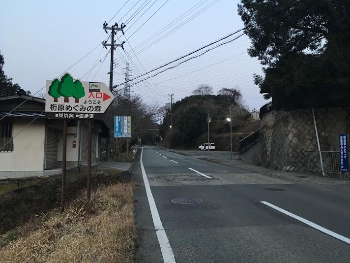 猪名川愛宕山/公園入口