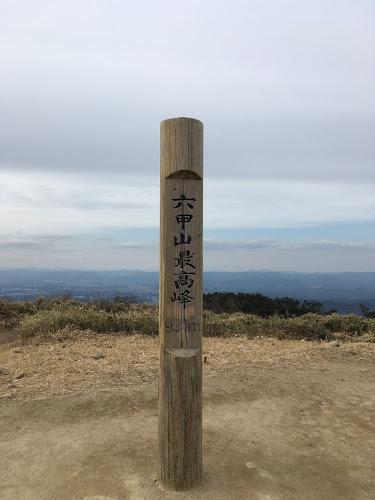 2017六甲山/山頂