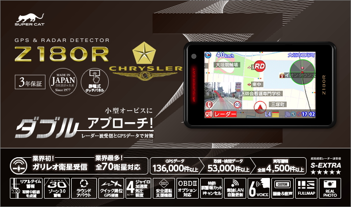 CHRYSLER(クライスラー)専用プレミアムレーダー探知機 Z180R-CHRYSLER 輸入車専用