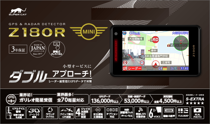 MINI(ミニ)専用プレミアムレーダー探知機 Z180R-MINI 輸入車専用