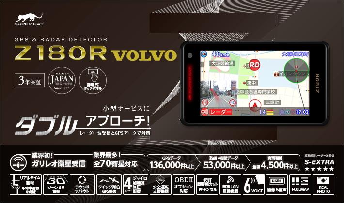 輸入車専用 VOLVO(ボルボ)専用プレミアムレーダー探知機 Z180R-VOLVO