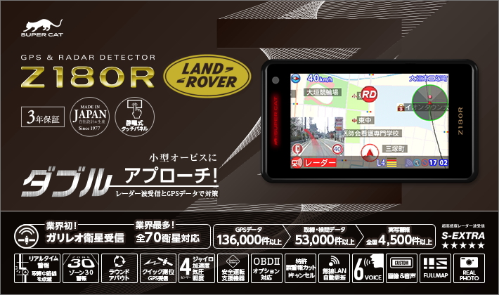 LAND ROVER(ランドローバー)専用プレミアムレーダー探知機 Z180R-LAND ROVER 輸入車専用