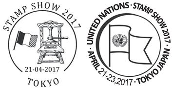 スタンプショウ2017外国郵政