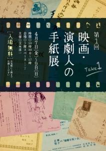 第1回映画・演劇人の手紙展