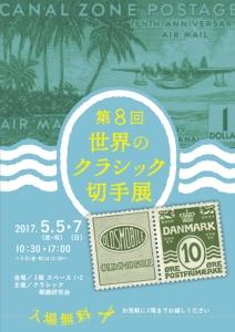 第8回世界のクラシック切手展