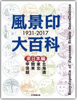 風景印大百科東日本編