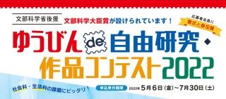 ゆうびんde自由研究2017
